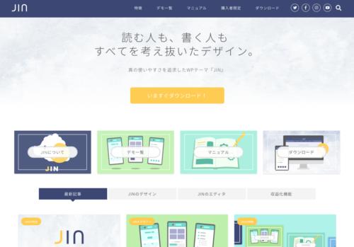 WordPress有料テーマ JIN