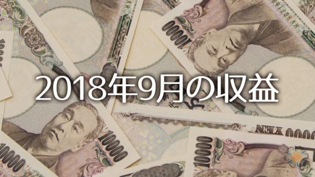 2018年9月の収益