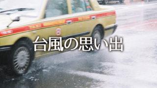 台風の思い出