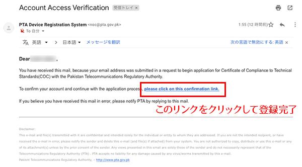 Account Access Verification