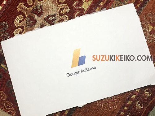 Google AdSenseからのPINコードレター