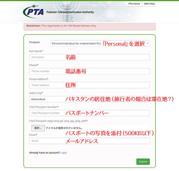 PTA-Registration-Form