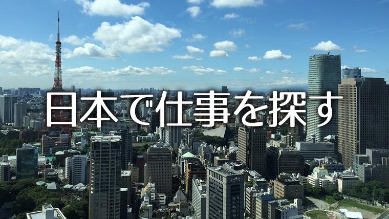 日本で仕事を探す