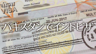 パキスタンでインドビザ申請・取得