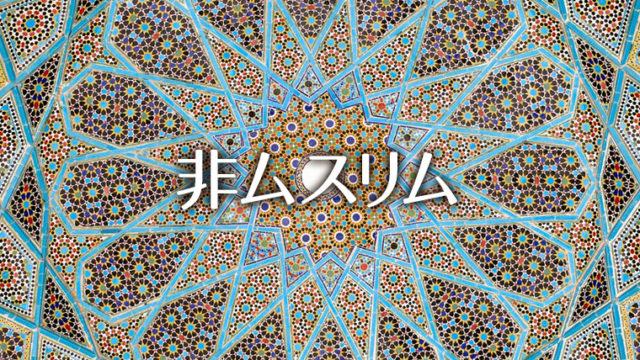 非ムスリム