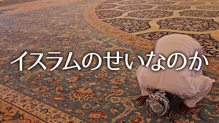 イスラムのせいなのか