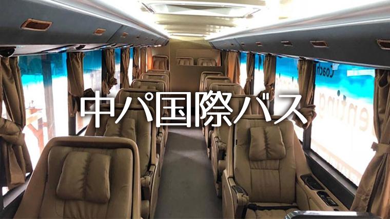 パキスタン・ラホールと、中国・カシュガルを結ぶ国際バス