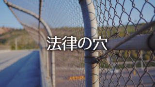 外国人技能実習生と難民申請 法律の穴