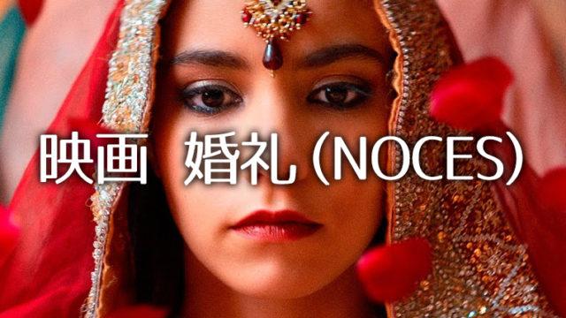 パキスタンの結婚を描いた映画「婚礼(Noces)」