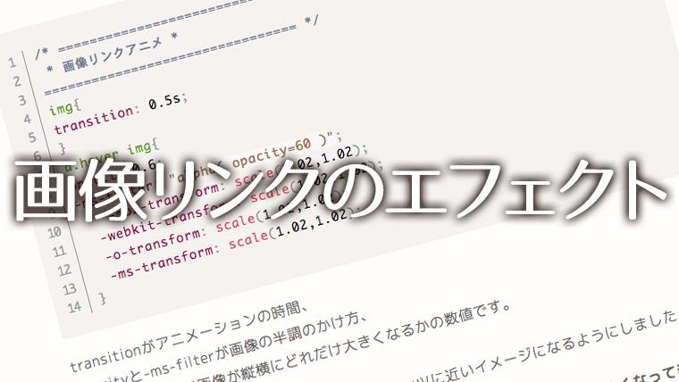 画像リンクにCSSでJINっぽいアニメーションエフェクトを加える