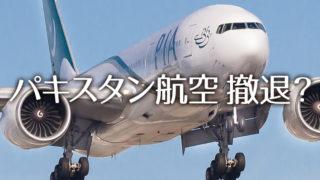 PIA(パキスタン航空)、東京〜イスラマバード路線を廃止?