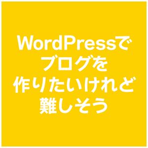 WordPressでブログを作りたいけど難しそう