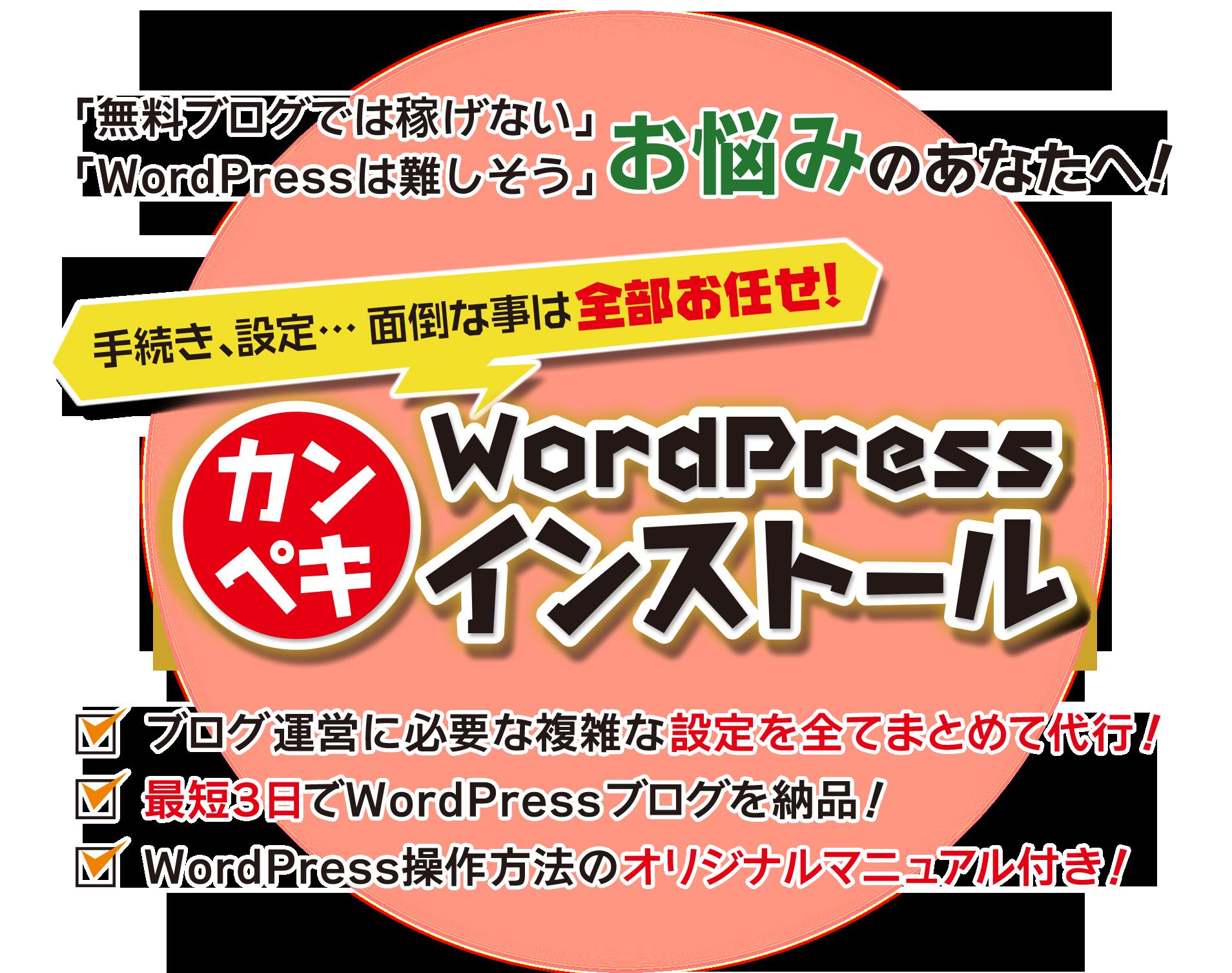 WordPressインストール・設定代行