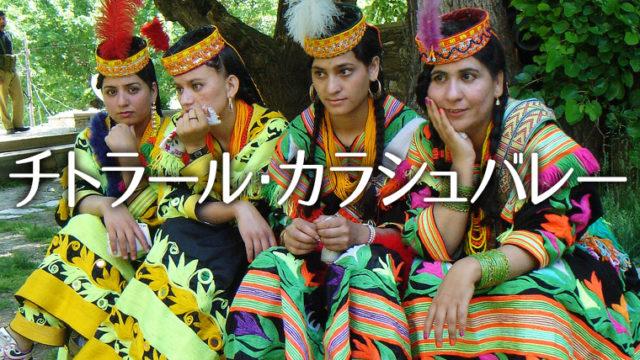 チトラール・カラシュバレーへのアクセス カラフルなカラーシャ族