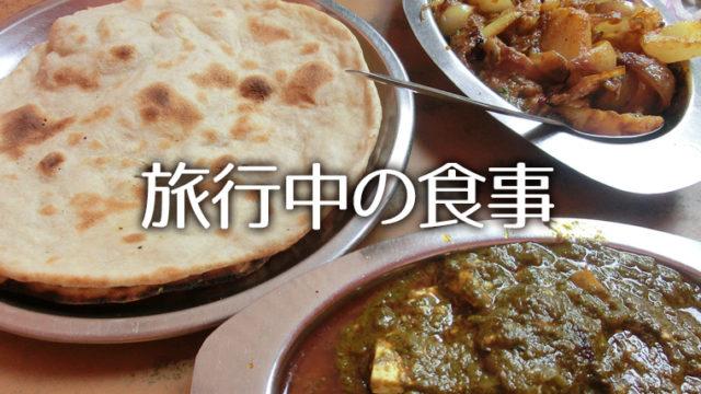 パキスタン旅行中の食事