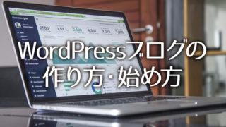WordPressブログの簡単な作り方・始め方