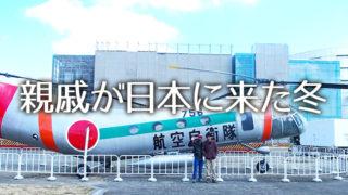招聘から1年 パキスタンから親戚が日本に来た冬