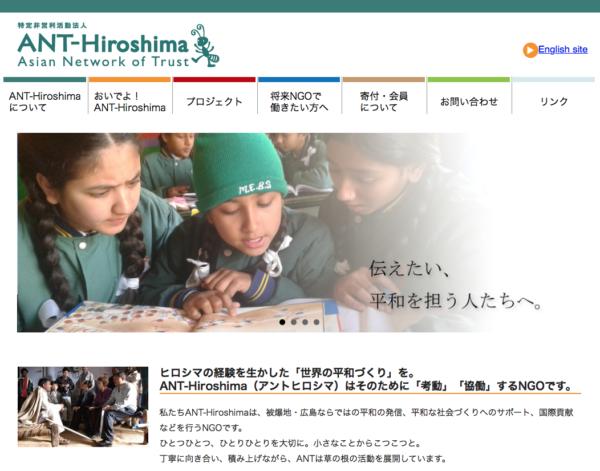 特定非営利活動法人ANT-Hiroshima