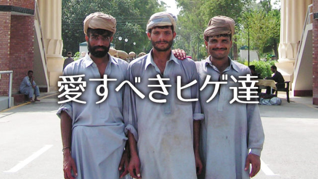 パキスタンの愛すべきヒゲ達