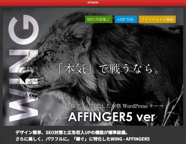 WprdPressテーマ affinger5 top