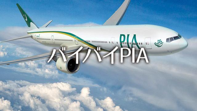 バイバイ、PIA(パキスタン国際航空)