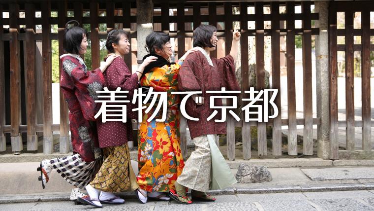 2019年2月 大人の遠足@京都