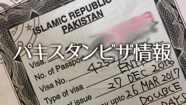 パキスタンビザ申請・取得方法