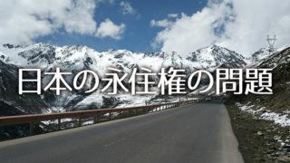 日本の永住権の問題