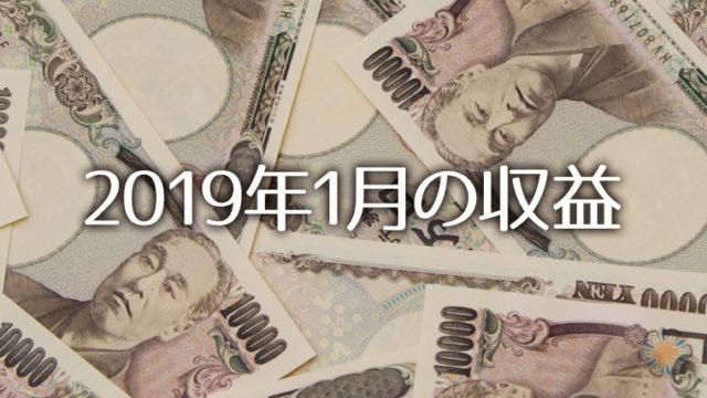 2019年1月の収益