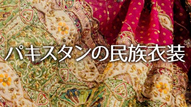パキスタンの民族衣装・シャルワールカミーズ