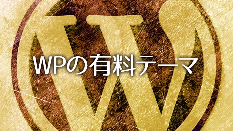 おすすめWPテーマ WING(AFFINGER5)・ストーク・JIN比較