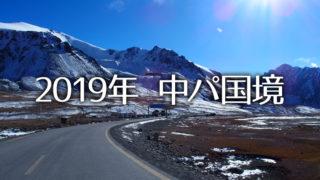 2019年 パキスタン・中国国境(フンジュラーブ峠)4月1日オープン
