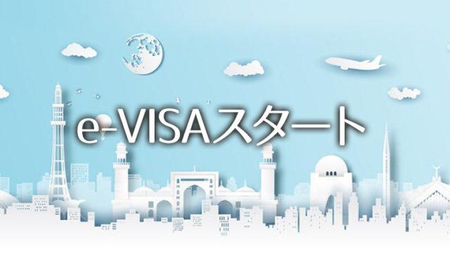 パキスタン e-VISAサービススタート