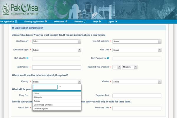 e-visa申請ページ