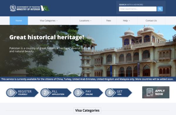 パキスタン政府による公式ビザ情報サイト