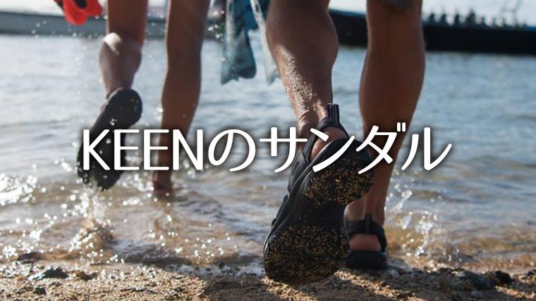 女性バックパッカーにおすすめの靴・サンダル KEEN ローズサンダル