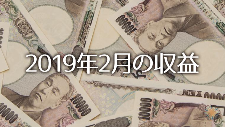 2019年2月の収益