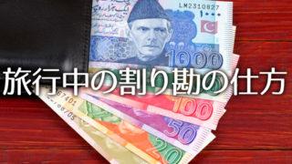 シェア旅のお金の分け方・割り勘の仕方