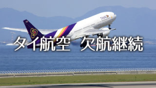 飛べないタイ航空 日本からパキスタンへは中国国際航空が便利