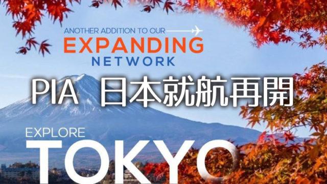 パキスタン航空 日本就航再開を正式発表