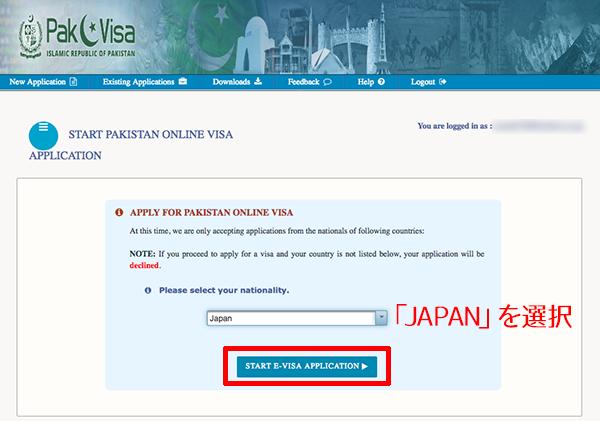 パキスタンのアライバルビザ申請フォーム6