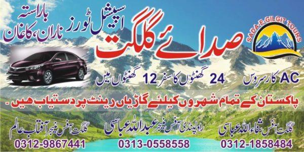 ギルギットの旅行代理店Sada E gilgit travel pakistan