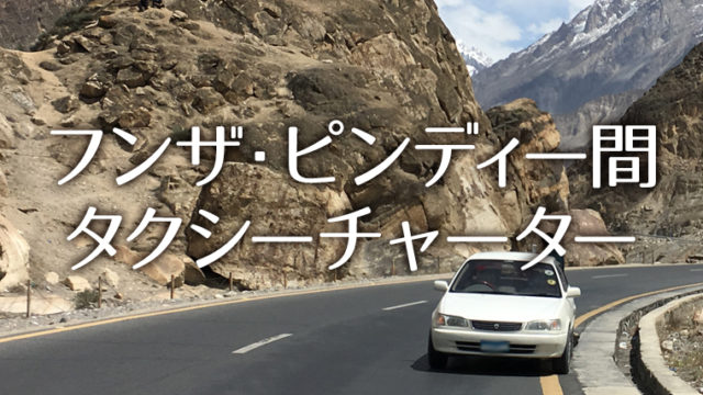 フンザ〜ラワルピンディー間のタクシーチャーター詳細