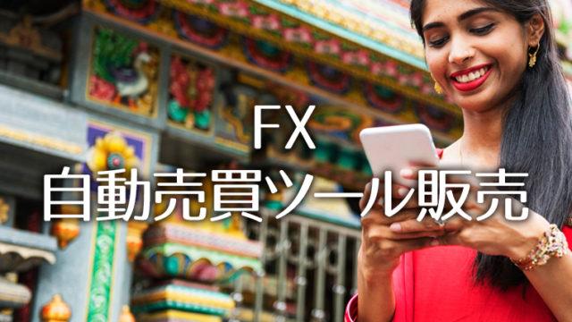 スマホで稼ぎながら海外を旅する FX自動売買ツール販売