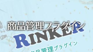 アフィリエイトリンクはカエレバよりRinkerが簡単!