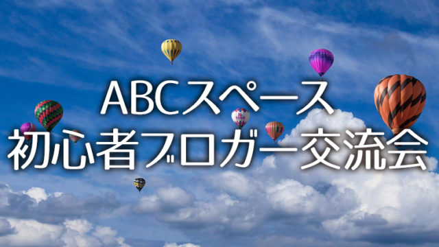 ブログの勉強 ABCスペース初心者ブロガー交流会