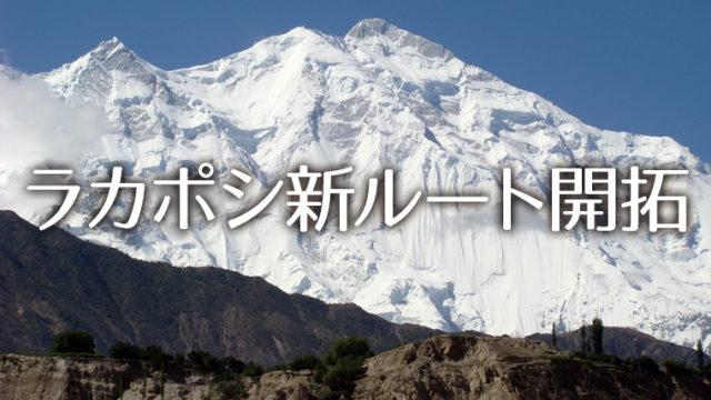 日本人登山家2人が、新ルートからラカポシ登頂成功!