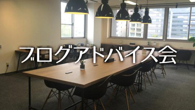 ABCスペース なかじ・ヒトデのブログアドバイス会