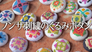 オリジナルのフンザ土産 フンザ刺繍のくるみボタン