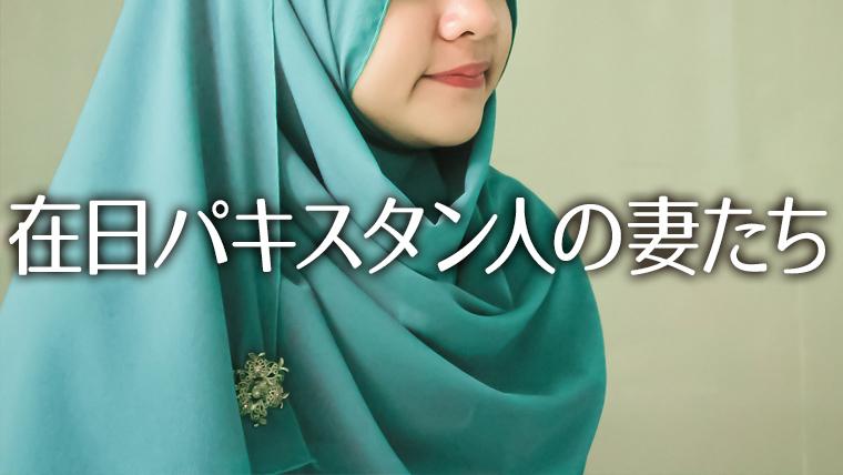 パキスタン人と結婚した日本人女性についてまとめた「越境の人類学」